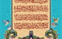 فایل لایه باز تصویر دعای سلامتی امام زمان (عج)