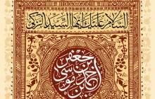 4 تصویر مزین به نام های حضرت شاهچراغ، امامزاده جعفر، امامزاده حمزه و امامزاده صالح علیهم السلام
