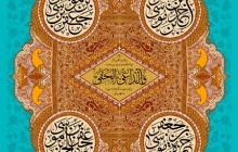 تصویری مزین به نام حضرت شاهچراغ، امامزاده جعفر، امامزاده حمزه و امامزاده صالح علیهم السلام