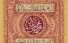 دو تصویر مزین به نام های حضرت محمد هلال بن الامام علی (ع) و حضرت علی بن الامام الباقر (ع)