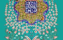 فایل لایه باز تصویر قرآنی قل هو الله احد