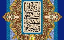 فایل لایه باز تصویر یا فاطمه اشفعی لی فی الجنه / تولد حضرت معصومه (س)