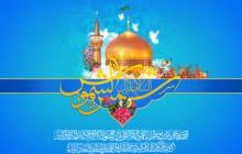 فایل لایه باز تصویر شمس الشموس / تولد امام رضا (ع) / ارسال شده توسط کاربران