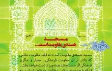 پوستر مسجد هسته مقاومت است / به مناسبت روز جهانی مساجد