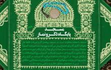 پوستر مسجد پایگاه ذکر و نماز / روز جهانی مساجد
