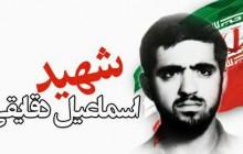وصیت نامه شهید اسماعیل دقایقی