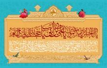 تصویر یا اباالحسن یا امیرالمؤمنین / دعای توسل
