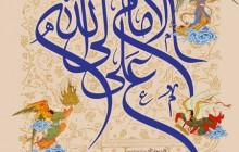 تصویر / الامام علی ولی الله / من کنت مولاه فهذا علی مولاه