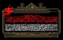 فایل لایه باز تصویر شهادت امام باقر (ع) / یا محمد بن علی ایها الباقر