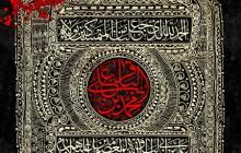فایل لایه باز تصویر یا محمد بن علی الباقر / شهادت امام محمد باقر (ع)