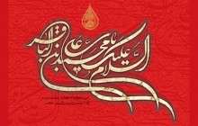 شهادت امام باقر (ع) / السلام علیک یا محمد بن علی الباقر