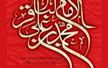 فایل لایه باز تصویر شهادت امام باقر (ع) / الامام محمد بن علی الباقر (ع)