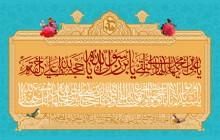 فایل لایه باز تصویر ولادت امام هادی (ع) / دعای توسل