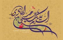 فایل لایه باز تصویر السلام علیک یا علی بن محمد الهادی / ولادت امام هادی (ع)