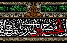 کتیبه محرم مخصوص سر در ورودی هیأت /  ان الحسین مصباح الهدی و سفینه النجاه