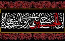 کتیبه ان الحسین مصباح الهدی و سفینه النجاه / مناسب برای ورودی هیات
