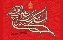 فایل لایه باز تصویر السلام علیک یا حسین بن علی ایها الشهید