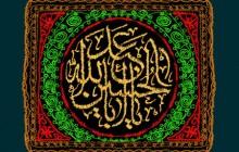 فایل لایه باز پرچم دوزی نام امام حسین (ع) / روز دهم محرم / عاشورا