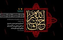 فایل لایه باز تصویر حسین ثار الله / محرم