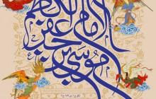 تصویر الامام موسی بن جعفر الکاظم / تولد امام کاظم (ع)