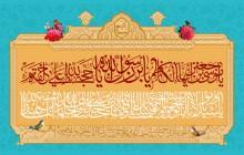 تصویر / یا موسی بن جعفر ایها الکاظم / تولد امام کاظم (ع) / دعای توسل