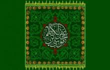 پرچم دوزی نام امام کاظم (ع)