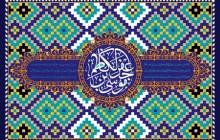فایل لایه باز تصویر کاشی کاری به مناسبت تولد امام کاظم (ع)