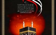 تصویر حج خونین / پیام امام خامنه ای به مسلمانان جهان به مناسبت موسم حج