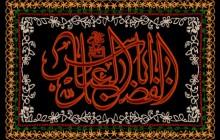 فایل لایه باز پرچم دوزی نام حضرت عباس (ع)