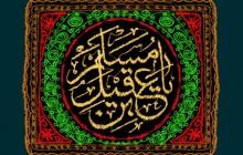 پرچم دوزی نام حضرت مسلم بن عقیل (ع) / روز اول محرم