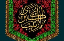 تصویر پرچم دوزی یا زینب الکبری