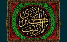 فایل لایه باز پرچم دوزی نام حضرت زینب کبری (س) / شام غریبان