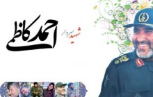آرزوي شهادت در دل او شعله ميكشيد /شهید احمد کاظمی