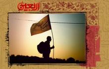 مجموعه نمایشگاهی عکس راهپیمایی اربعین / عکس هفتم