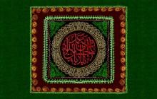 فایل لایه باز تصویر پرچم دوزی نام امام حسین (ع)