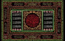 کتیبه محرم به سبک پرچم دوزی / یا اباعبد الله الحسین