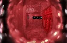 تصویر قتلگاه حرم امام حسین (ع)