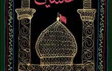 تصویر پرچم دوزی گنبد حرم امام حسین (ع) / یا ابا عبد الله الحسین