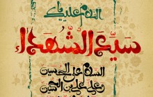فایل لایه باز تصویر السلام علیک یا سیدالشهداء