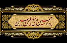 فایل لایه باز تصویر قال رسول الله (ص) حسین منی و انا من حسین