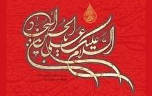 تصویر / السلام علیک یا علی بن الحسین السجاد / الشام الشام الشام