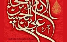 فایل لایه باز تصویر الامام علی بن الحسین السجاد / شهادت امام سجاد (ع)