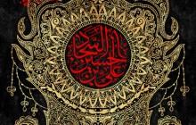 فایل لایه باز تصویر علی بن الحسین السجاد / شهادت امام سجاد (ع)