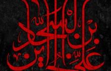 فایل لایه باز تصویر شهادت امام سجاد (ع) / علی بن الحسین السجاد
