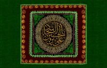 پرچم دوزی نام امام سجاد (ع) / شهادت امام سجاد (ع)