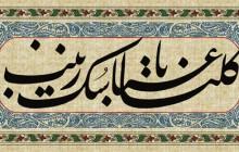 فایل لایه باز تصویر کتیبه محرم / کلنا عباسک یا زینب