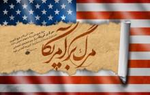 فایل لایه باز پوستر مرگ بر آمریکا / به مناسبت 13 آبان روز ملی مبارزه با استکبار جهانی