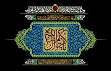 فایل لایه باز تصویر شهادت امام حسن مجتبی (ع) / یا کریم آل الله