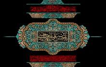 فایل لایه باز تصویر شهادت امام حسن مجتبی (ع) / یا حسن بن علی ایها المجتبی