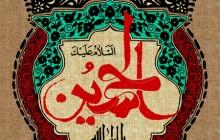 فایل لایه باز تصویر السلام علیک یا اباعبدالله الحسین